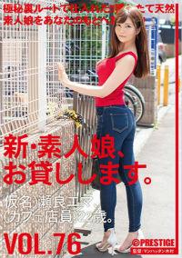 CHN-160新・素人女子,出租。濑良(22岁)咖啡店店员。