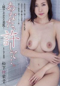 ADN-110請原諒我…被搓揉過的美乳-松下紗栄子