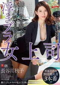IPX-210不自觉地让部下很在意,浮布拉女上司长谷川秋子