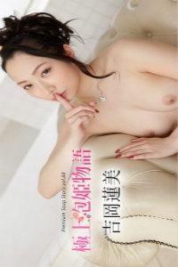 極上泡姫物語-吉岡蓮美-加勒比carib-040921-001